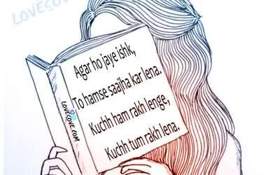Ishq Shayari, New Ishq Shayari, Best Love Shayari, Dard-e-ishq Shayari Quotes