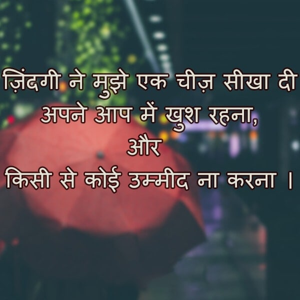Hindi Two Line Shayari On Zindagi, Short Shayari On Life