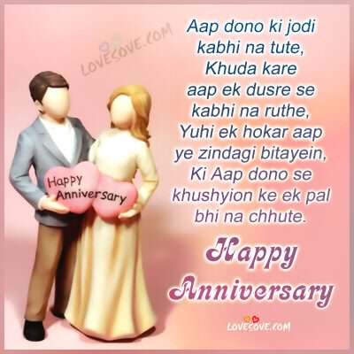 Hy Marriage Anniversary Hindi Status Wishes Images Quotes Sms Message
