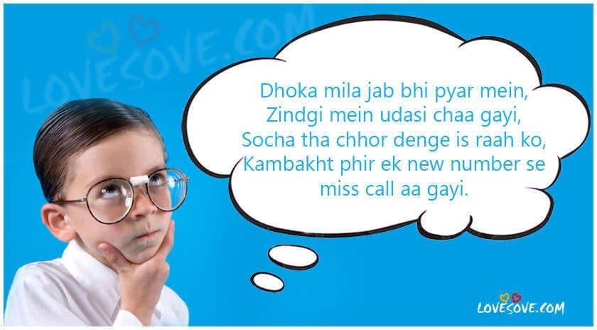 Dhoka Shayari, Hindi Dhoka Shayari Images, सैड धोखा शायरी, Love Dhoka Status, Dhoka mila jab bhi pyar mein, funny shayari, best funny shayari on love, love funny shayari
