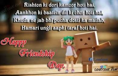 Happy Friendship Day Quotes In Punjabi Words