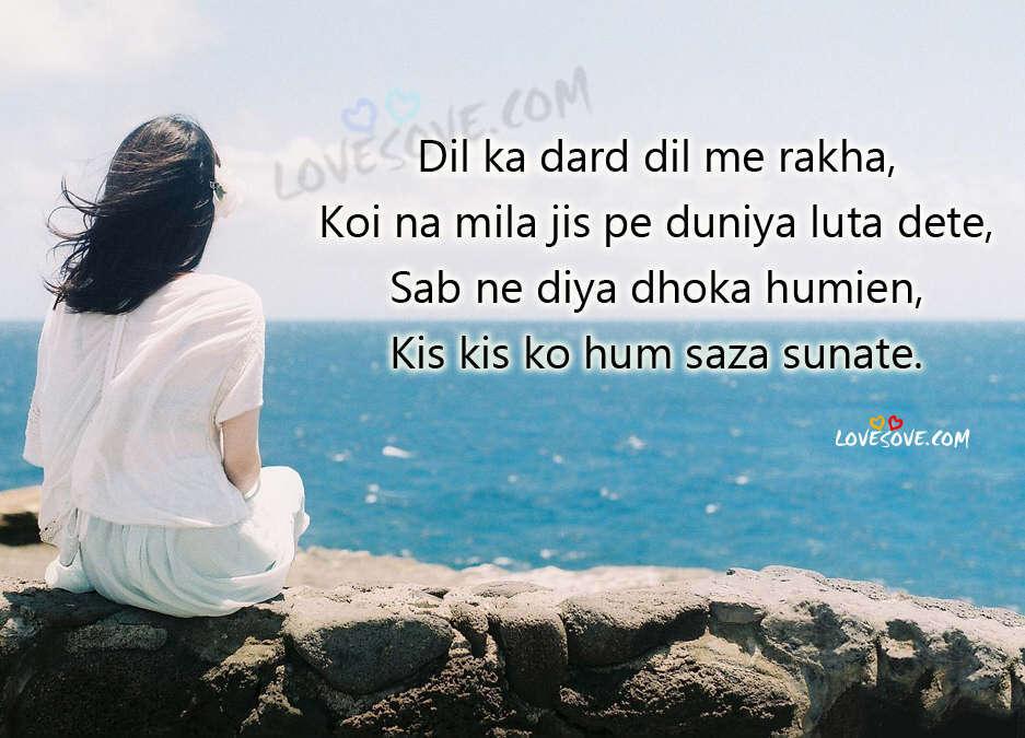 Dhoka Shayari, Hindi Dhoka Shayari Images, सैड धोखा शायरी, Love Dhoka Status, pyar me dhoka image, love dhoka image