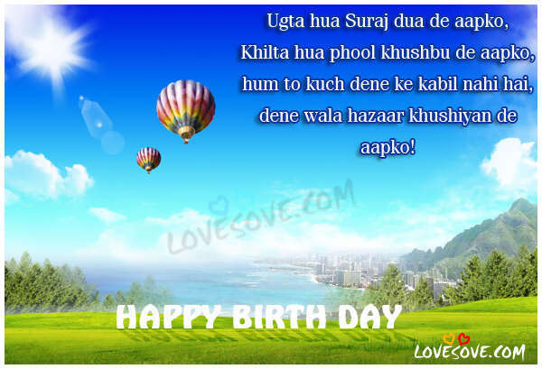 Happy birthday status in hindi, heart touching birthday wishes for lover in hindi font, birthday poem in hindi for girlfriend, Happy Birthday Wishes Images, birthday wishes for brother-sister, happy birthday quotes, greetings on birthday wishes for lover, happy birthday wishes in hindi for friend, funny happy birthday wishes