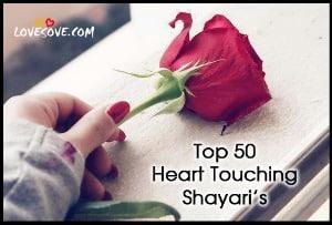 Cute Heart Touching Hindi Shayari