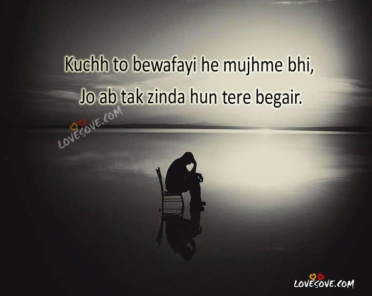 sad-shayari-lines-2-Lines-Shayari-Short-Shayari-Heart-Touching-Two-Line-Status-lovesove