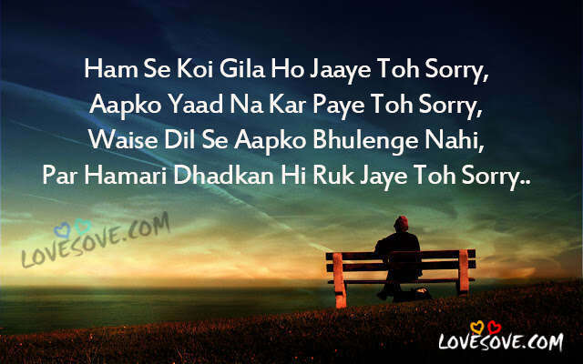 Best Sorry Messages, Hindi Sorry Quotes, Forgive Me SMS