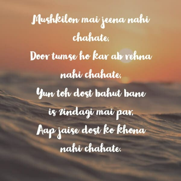 best friend shayari, friendship shayari, friend shayari, friends shayari