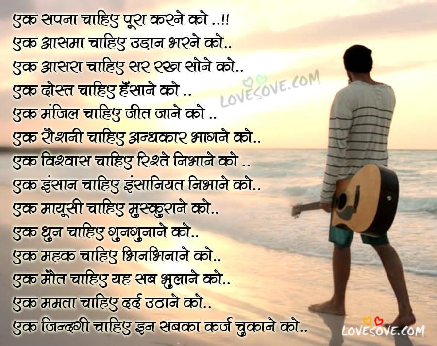 एक सपना चाहिए पूरा करने को - Poem on life