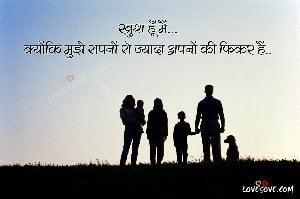 जिंदगी स्टेटस लाइन, Life Status In Hindi, Sad Life Status