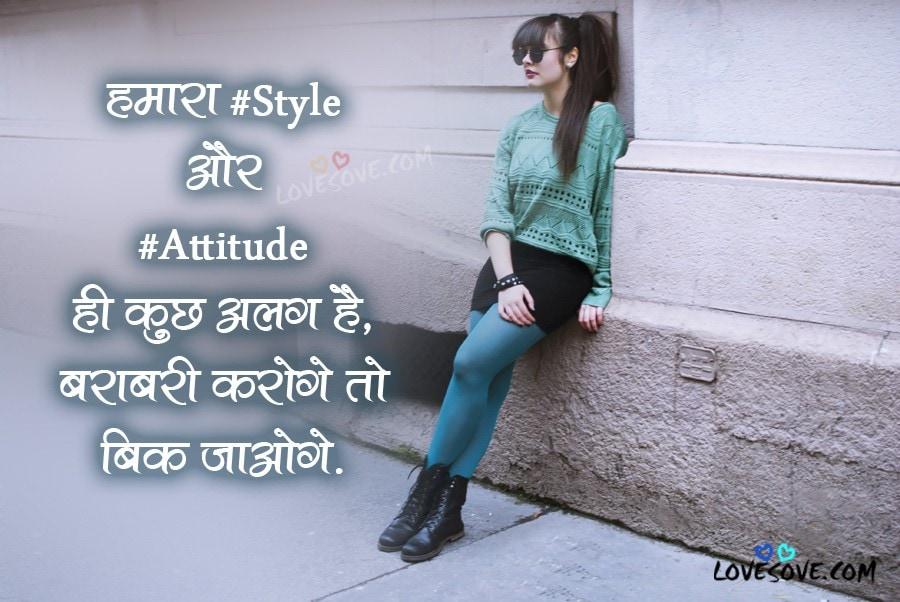 Best Attitude Hindi Status Lines, Short Attitude Images & Quotes