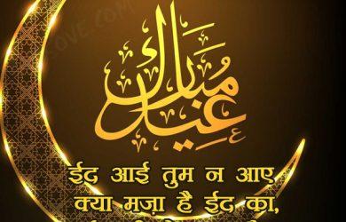 LoveSove com - Sher-o-shayari | Thoughts | Status | Wishes