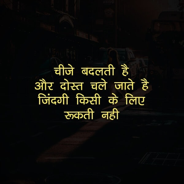golden thoughts of life in hindi, zindagi whatsapp status in hindi, truth of life quotes in hindi, life status in hindi 2 line