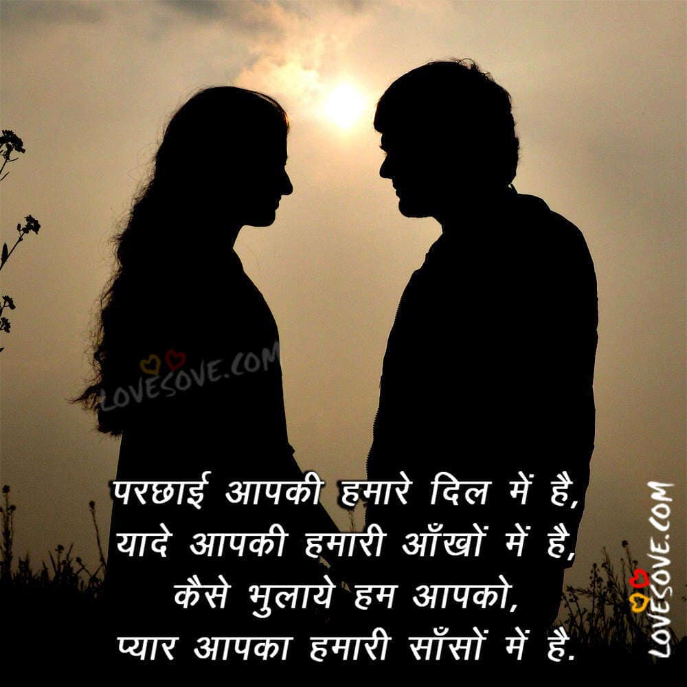 hindi love shayari love quotes love status for lovers