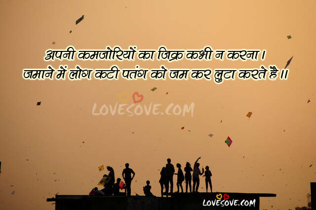 Emotional Shayari In Hindi On Life, Emotional Quotes In Hindi