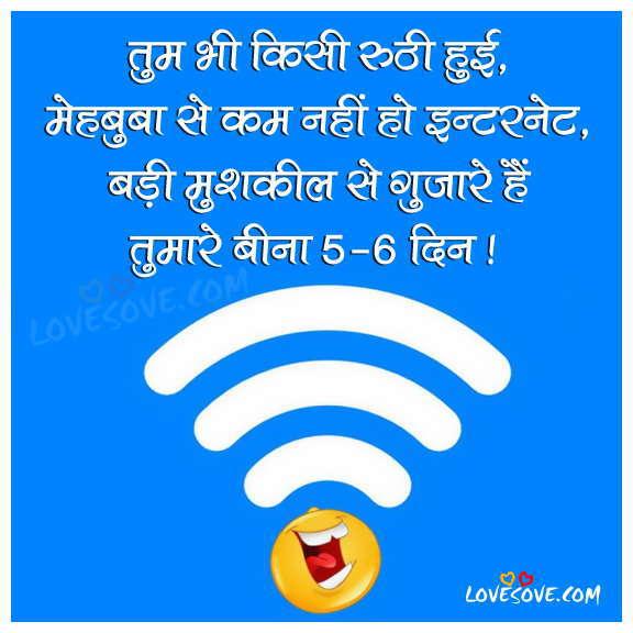 Funny Hindi Jokes Images, Short Funny Status, Quotes