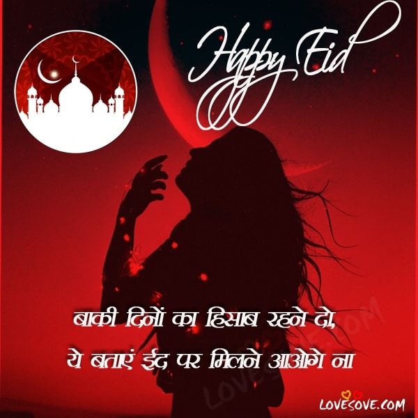 eid shayari pic, ईद पर शायरी हिंदी, Two Line Shayri On Eid Shayari in hindi, Eid Mubarak Shayari