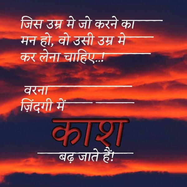 quotes on zindagi in hindi, 2 line zindagi shayari in hindi, meri zindagi status in hindi, status in zindagi hindi, zindagi whatsapp status in hindi, truth of life quotes in hindi, life status in hindi 2 line