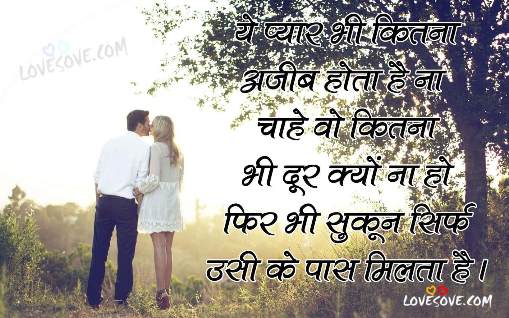 romantic 2 line shayari, romantic love quotes in hindi, love lines in hindi, best love quotes in hindi, heart touching status in hindi, heart touching lines in hindi for girlfriend, heart touching emotional friendship shayari, heart touching romantic shayari, heart touching nice love shayari, heart touching love shayari in hindi, 2 line heart touching shayari, best romantic shayari, hindi romantic shayari, latest romantic shayari, hindi love shayari, hindi quotes about love and life, love quotes hindi, love lines in hindi, romantic quotes in hindi, Hindi Love lines, Love Romantic Shayari, Hindi Quotes On Love