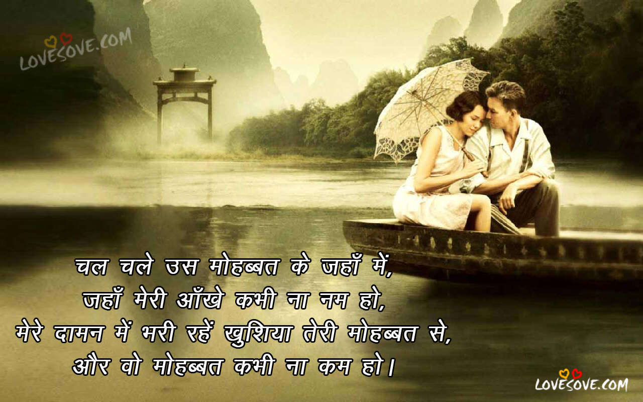 Romantic Pic With Shayri | Wallpaper sportstle