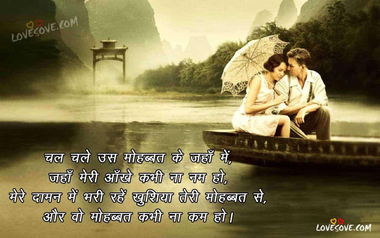 best hindi mohabbat shayari pyaar bhari shayari new