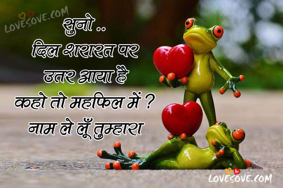 romantic shayari, hindi love quotes, hindi romantic shayari, romantic 2 line shayari, romantic love quotes in hindi, love lines in hindi, best love quotes in hindi, heart touching status in hindi, heart touching lines in hindi for girlfriend, heart touching emotional friendship shayari, heart touching romantic shayari, heart touching nice love shayari, heart touching love shayari in hindi, 2 line heart touching shayari, best romantic shayari, hindi romantic shayari, latest romantic shayari, hindi love shayari, love quotes hindi, love lines in hindi, romantic quotes in hindi, Hindi Love lines, Love Romantic Shayari, Hindi Quotes On Love