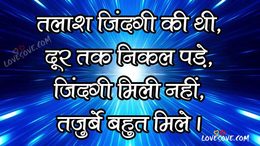हिंदी सुविचार, Good Thought On LIfe, Zindagi Status, Life Quotes