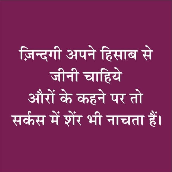 zindagi status hindi 2 line, zindagi status in hindi 2 line, zindagi status in hindi font, truth of life quotes in hindi