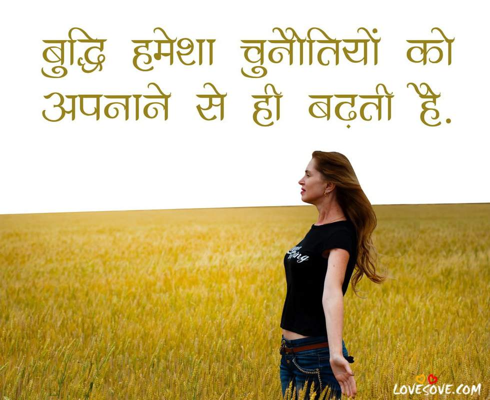 जिंदगी स्टेटस लाइन, Life Inspiring Quotes, Real Life Thoughts