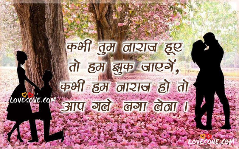Love u quotes for girlfriend in hindi