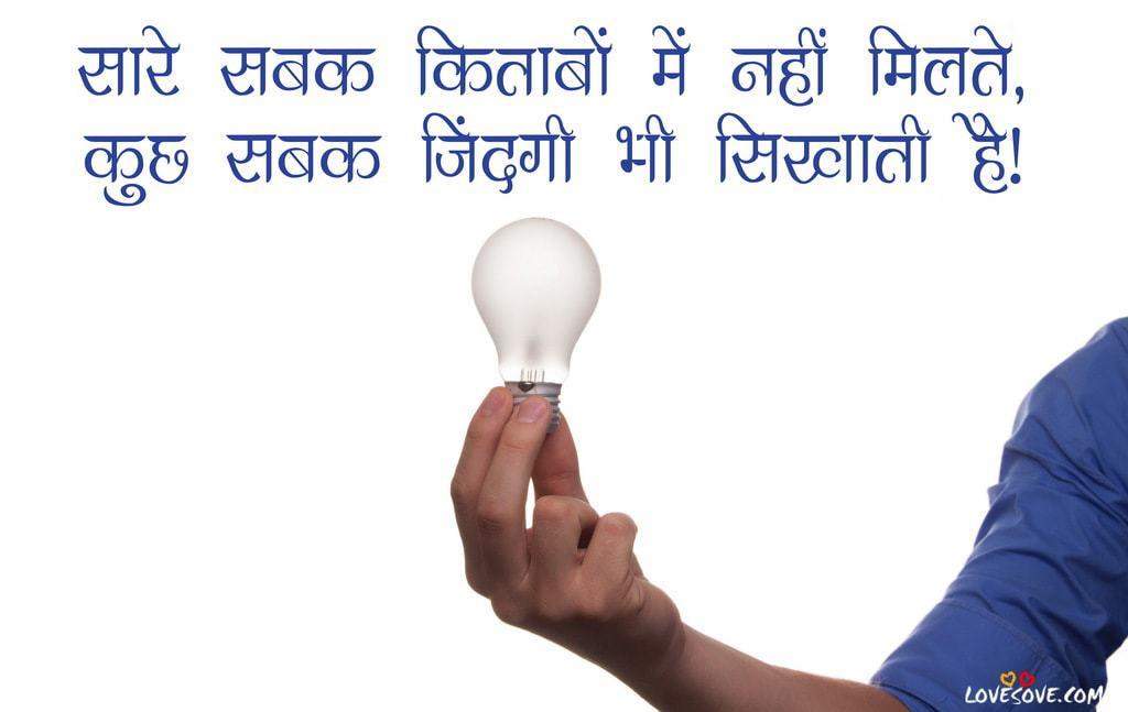 Life status for whatsapp in hindi, zindagi status in hindi, Life Status In Hindi, जिंदगी स्टेटस लाइन