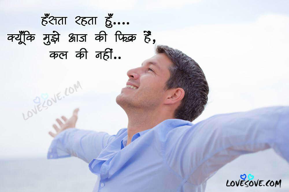 Life status for whatsapp in hindi, zindagi status in hindi, life happy status hindi, life status for whatsapp in hindi, heart touching status in hindi true life status, status for whatsapp about life in hindi, Happy life status in hindi