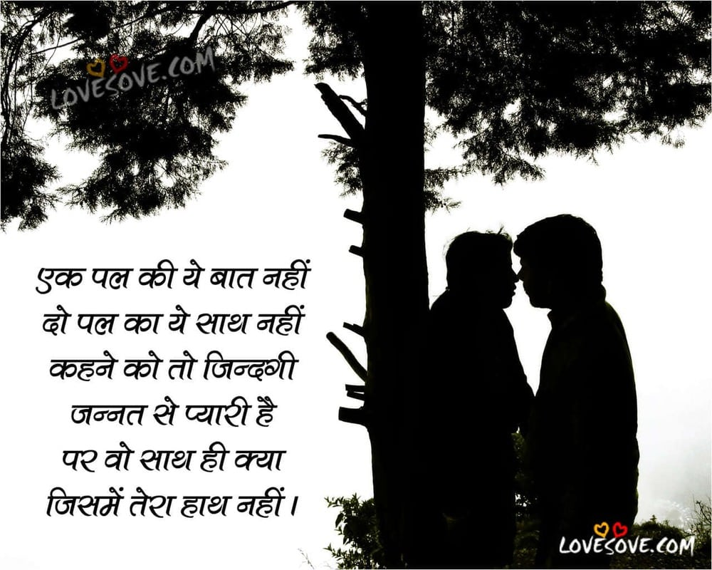 love status in hindi, लव कोट्स इन हिंदी, romantic love quotes in hindi, true love status in hindi, best love status in hindi, hindi romantic shayari, PYAAR MOHABBAT SHAYARI, BEST HINDI MOHABBAT SHAYARI, PYAAR BHARI SHAYARI, NEW MOHABBAT QUOTES, romantic shayari in hindi, romantic shayari on love, love shayari, Hindi Love Shayari, Love Quotes, Love Status For Lovers