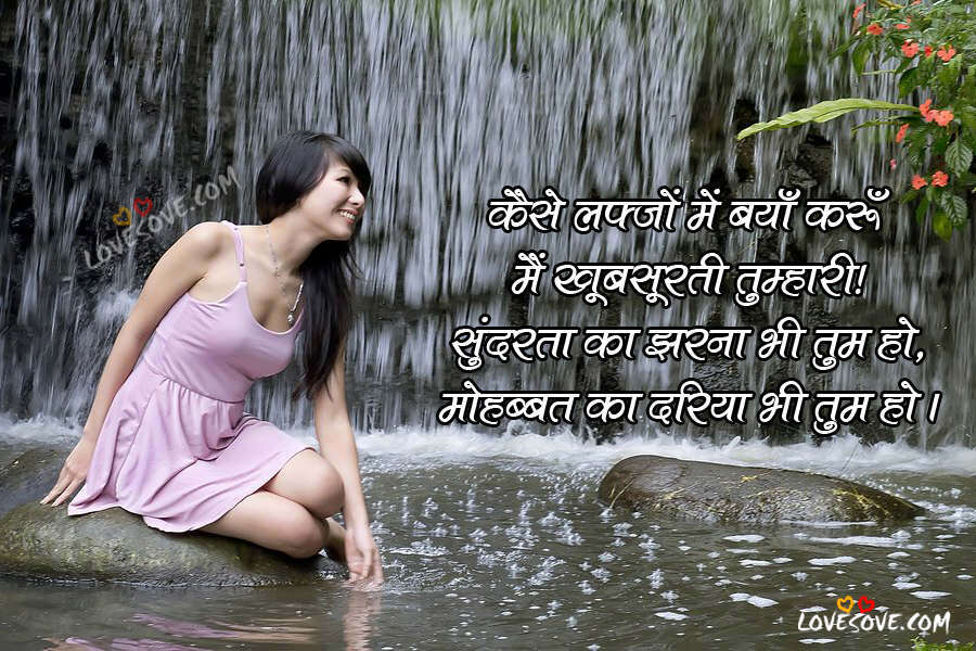 love quotes hindi, love lines in hindi, romantic quotes in hindi, Hindi Love lines, Love Romantic Shayari, Hindi Quotes On Love