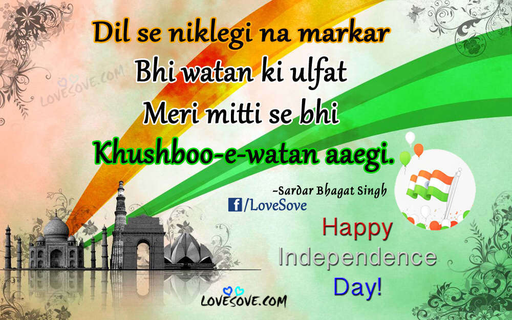 Independence Day Quotes Images 15 August Wishes Images Jai Hind