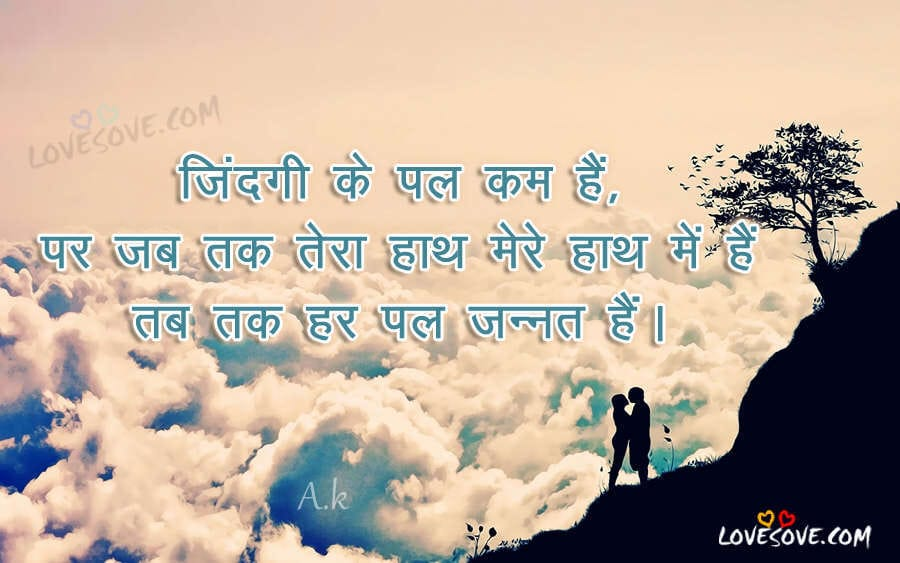 Love Ke Wallpaper : Zindagi Ke Pal Kam Hai - Best Love Line In HIndi