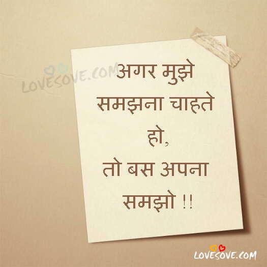 Agar Mujhe Samajhna Chahte Ho, Life Status For WhatsApp