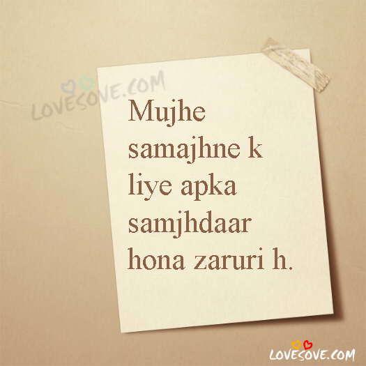Attitude Status For WhatsApp, Cute Status Images, Funny Status Images, Mujhe Samajhne ke Liye apka Samjhdaar Hona Zaruri Hai