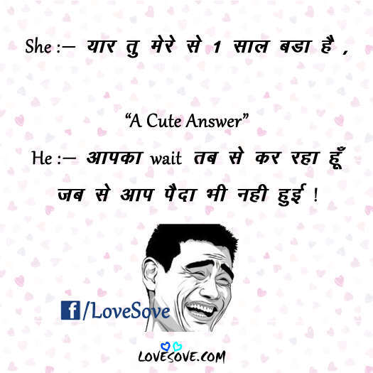 Funny Chat In Hindi For Lover, Funny Chat Meme Images For Facebook, Yar Tu Mere Se Ek Saal - Cute Hindi Love Chat