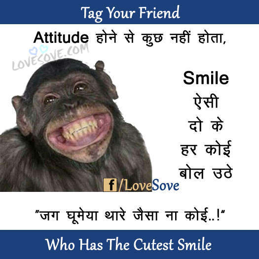 Attitude Hone Se Kuchh Nahi Hota - Funny Smile Meme Images