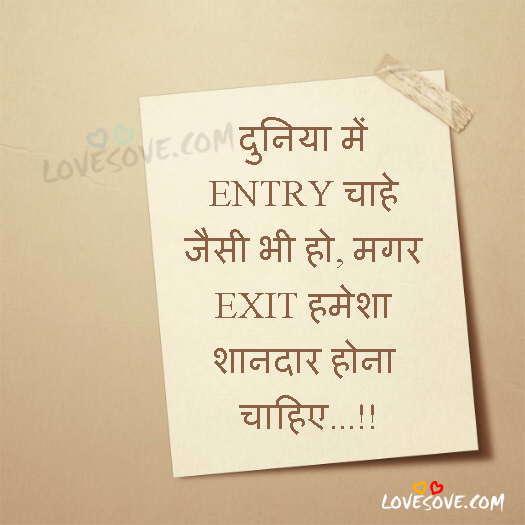 Duniya main Entry Chahe Jaisi Bhi Ho, Life Status For WhatsApp