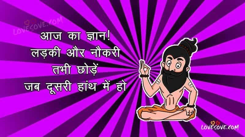 Aaj Ka Gyan - Funny Status Images For WhatsApp