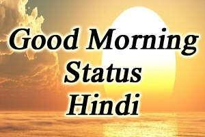 Good morning Status Hindi lovesove – LoveSove.com