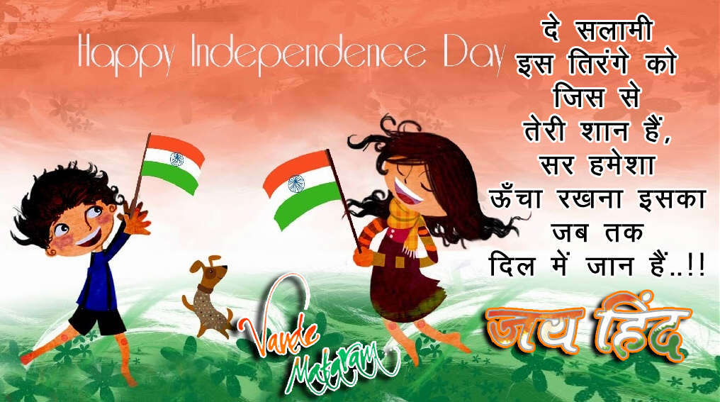 Independence Day Quotes Images 15 August Wishes Images In Hindi