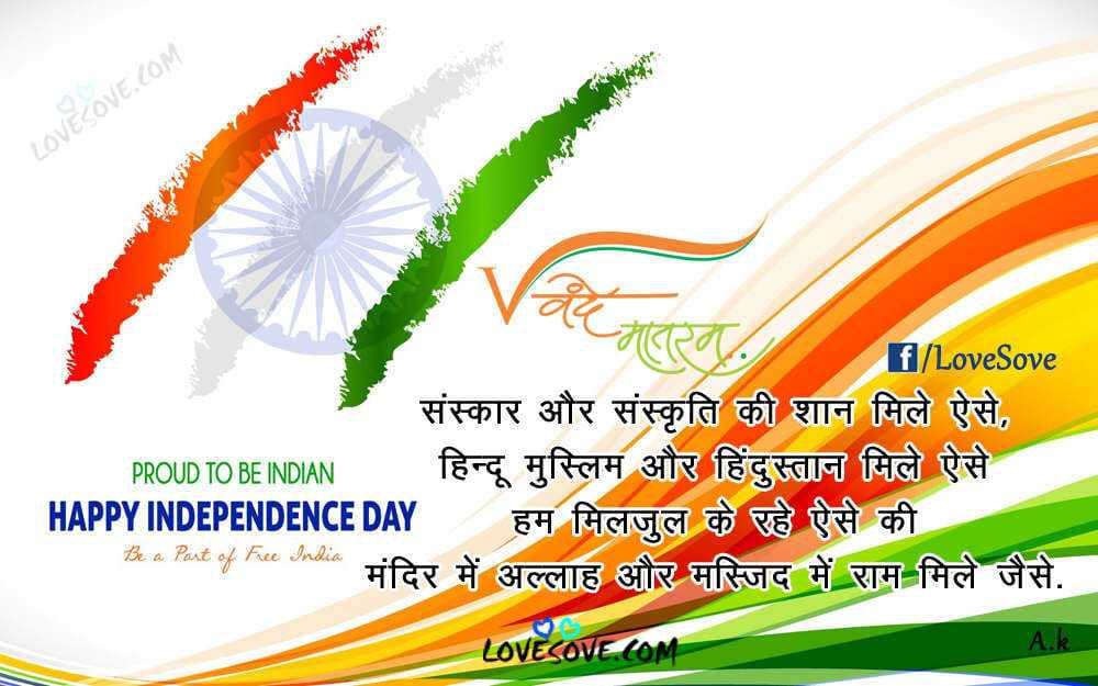 Independence Day Quotes Images, 15 August Wishes Images, Jai Hind