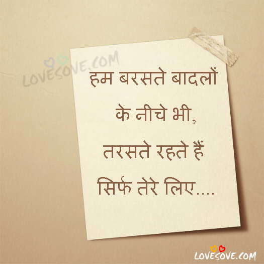 Hindi Shero Shayari, shero shayari love, Intezaar Status For WhatsApp, WhatsApp Status, Ham Baraste Badlon Ke Niche Bhi