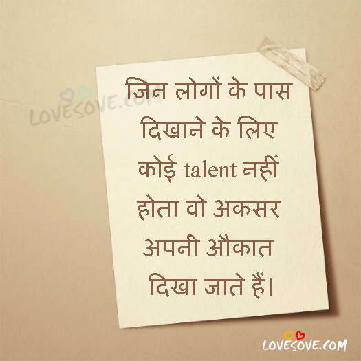 Jin Logo Ke Pas Dikhane Ke Liye Koi Talent Nahi Hota, Life Quotes For Facebook, LoveSove