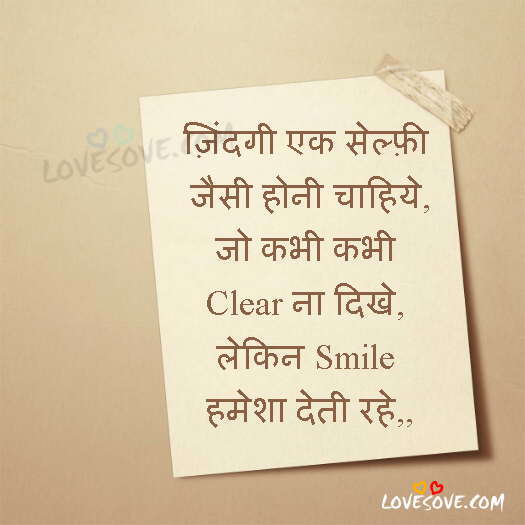 Jindgi ek Selfi Jaisi Honi Chahiye, Life Smile Status For WhatsApp, LoveSome