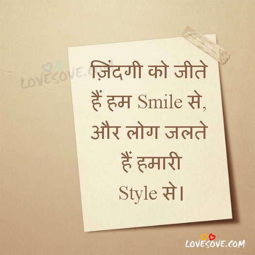 Zindagi Ko Jite, Life Status, Smile Status Image For WhatsApp