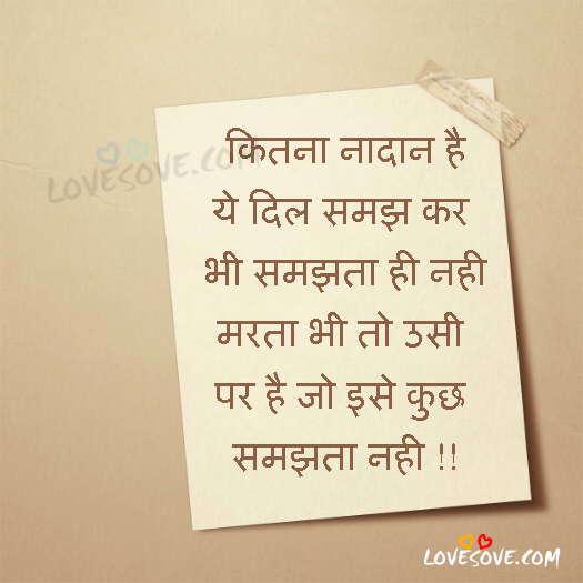 kitna nadan hai ye dil love shayari for whatsapp
