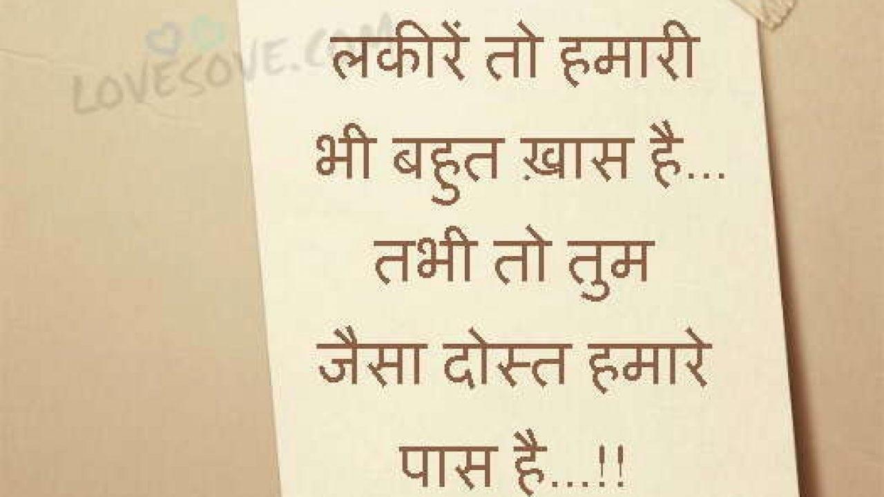 Lakire To Hamari Bhi Bahut Khas Hai, Friendship Shayari